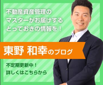 東野和幸のブログ