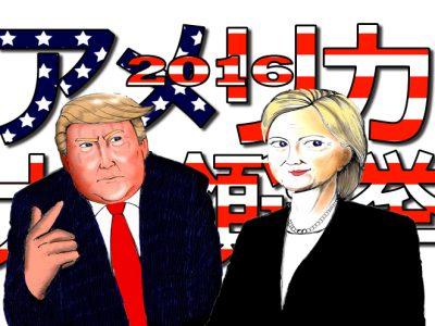 アメリカ大統領選に想うこと