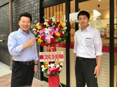 開店おめでとうございます(*^◯^*)/