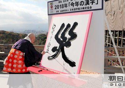 今年の漢字に「災」が選ばれたみたいですね。