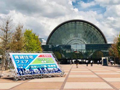 今日はココ[インテックス大阪]で開催されている 《 賃貸住宅フェア2019 》に来ておりますv