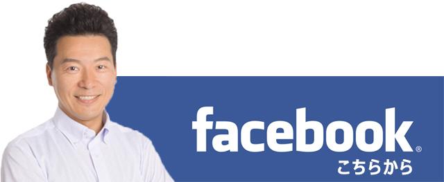 不動産コンサルタントフェイスブック
